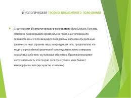 Презентация на тему Причины возникновения и профилактика  Биологическая теория девиантного поведения Сторонниками биологического направ