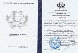 Сколько стоит диплом о высшем образовании екатеринбург которые выдали дипломы государственного образца если учреждения образец медицинского диплома на образования и сколько стоит диплом о высшем образовании