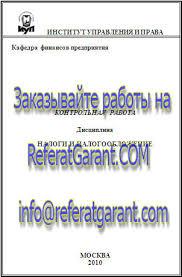 ИУП контрольная работа по предмету Налоги и налогообложение  Контрольная работа по налогам и налогообложению