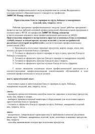 Комплект контрольно оценочных средств ПМ  Комплект контрольно оценочных средств ПМ 02 ПМ 02