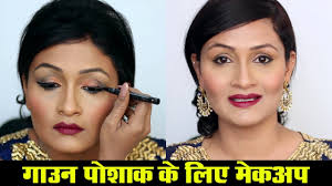 makeup for gown dress hindi
