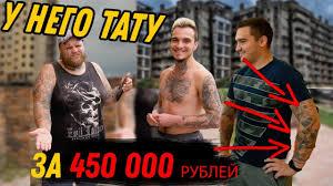 сколько стоит твоя тату цена тату в бедной провинции