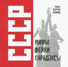 "Книга: ""<b>СССР</b>. <b>Мифы</b>, фейки, парадоксы"" - <b>Алекс Громов</b>. Купить ..."