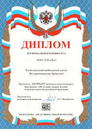 Диплом программы лучших товаров России г Спико Диплом программы 100 лучших товаров России 2012 г