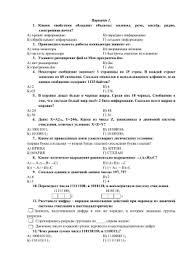 Контрольная работа по теме Системы счисления класс Вариант колокол речь