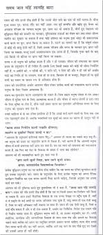 on time management in hindi essay on time management in hindi