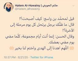 حاتم الحويني - Hatem... - حاتم الحويني - Hatem AlHowainy