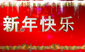 chinese character for happy new year how people celebrate happy new year in chinese