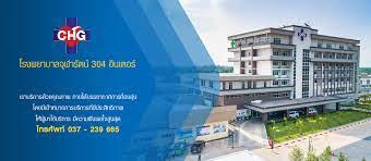โรงพยาบาลจุฬารัตน์ 304 อินเตอร์