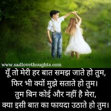 very heart touching sad es love es in hindi sad love es love yourself