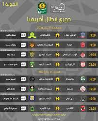 هدف اليوم: دوري ابطال افريقيا || جدول مباريات الجولة الأولى