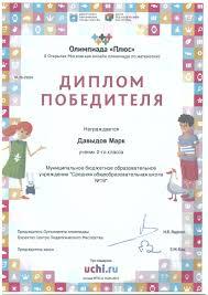 Болсуновская Марина Владимировна Диплом победителя Олимпиада Плюс 2015 год
