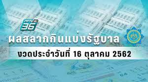 ตรวจหวย - ผลสลากกินแบ่งรัฐบาล งวดวันที่ 16 ตุลาคม 2562 : PPTVHD36
