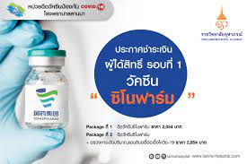 Check List and Payment Vaccine Covid-19 Sinopharm