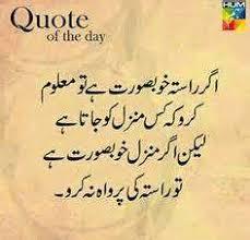 Beautiful Sad Quotes In Urdu Best of Sad Tattoo With Sad Quotes In Urdu Share Quotes 24 You