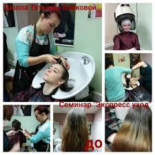 Семинар Восстановление и Лечение волос Парикмахерские курсы в  Курсы парикмахеров Стоимость курсов обучения парикмахеров Школа маникюра Курсы Визажа Программа курсов обучения Мастер классы Обучающие видео