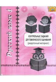 Книга Русский язык Контрольные задания для тематического  Контрольные задания для тематического оценивания раздаточнй материал 4 класс Соболь %d0%a0%d1%83%d1%81%d1%81