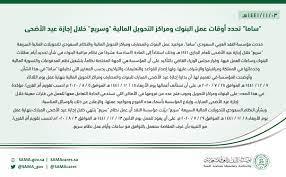 "SAMA | البنك المركزي السعودي on Twitter: ""#مؤسسة_النقد تحدد أوقات عمل البنوك  ومراكز التحويل المالية ونظام سريع خلال إجازة عيد الأضحى لعام 1441هـ.  https://t.co/r5BcQxtMHV #SAMA https://t.co/nQckMBiWFh"" / Twitter"
