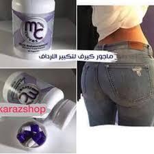 Image result for تجارب ميجور كيرفز لتكبير الأرداف