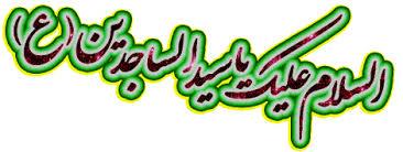 Image result for کتاب نقش امام سجاد علیه السلام در رهبری شیعه