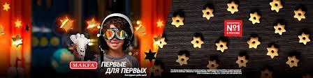 <b>MAKFA</b> | ВКонтакте