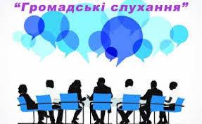 Громадські слухання щодо врахування інтересів громадськості під час  розроблення містобудівної документації, схеми планування території  Козятинського району