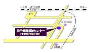 松戸 市 保健所