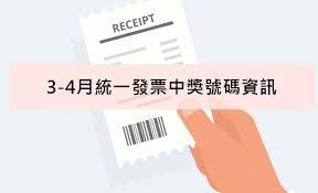 64613 291 00581 856 63105 417. 2021年 110年 3 4月統一發票中獎號碼資訊與兌獎注意事項