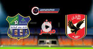 يلا شوت يوتيوب .. بث مباشر مشاهدة مباراة الاهلي و مصر المقاصة اليوم  11-07-2021 في