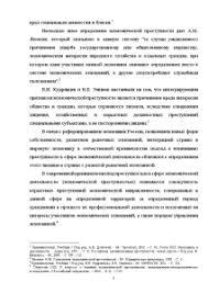 Экономическая преступность в современной России Курсовая  Курсовая Экономическая преступность в современной России 6