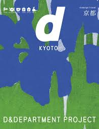 D Design Travel Kyoto D Design Travel Kyoto D Department Project 9784903097169