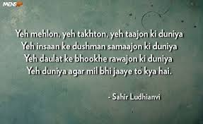 Quotation Poetry Best Quotes And Verses By Sahir Ludhianvi One Of The Greatest Poets