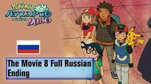 Pokémon The Movie 8 Full Russian Ending (HQ) - YouTube