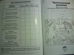 Рецензии покупателей на Читательский дневник Контрольное пособие  16 05 2011