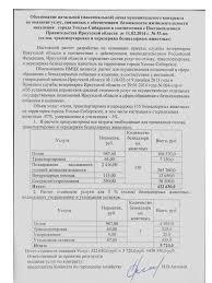 Экономическое обоснование увеличения услуг Древний сайт отборных  h qо диплом технико экономическое обоснование кредита