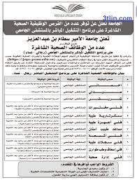 كشفت جامعة الأمير سطام بن عبدالعزيز عن فتحها باب القبول في 28 برنامجاً للدراسات العليا لمرحلة الماجستير، ابتداءً من الأربعاء 21/ 10/ 1442هـ الموافق 2/ 6/ 2021م، حتى الخميس 7/ 11/ 1442هـ الموافق 17/ 6/ 2021م، من خلال بوابة قبول الدراسات. وظائف صحية للجنسين بالمستشفى الجامعي بجامعة الامير سطام الخرج وظائف السعودية