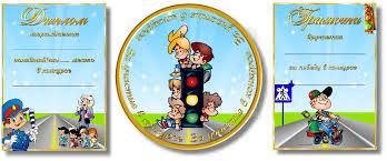 Для конкурса по правилам дорожного движения Челябинский Дошкольный Для конкурса по правилам дорожного движения Диплом