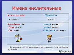 Презентация на тему Урок русского языка в классе Имя  6 Количественные числительные изменяются по падежам один одного одному одним об одном Не имеют рода и числа исключение один одна одно одни