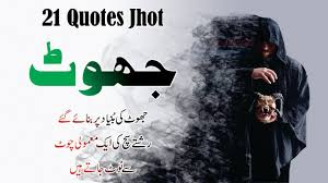 21 Best Quotes About Jhoot In Hindi Urdu With Voice And Images Inspirational Quotes In Urdu