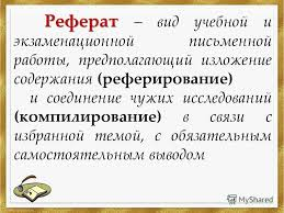 Презентация на тему Как написать реферат по литературе  2 Реферат