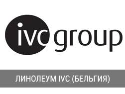 <b>Линолеум</b> IVC купить в Минске, цена на российский <b>линолеум</b> IVC