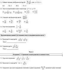 К Алгебраические дроби сокращение сложение и вычитание  Алгебраические дроби сокращение сложение и вычитание ‹
