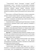 Принципы и методы управления Реферат id  Реферат Принципы и методы управления 9