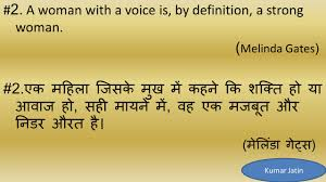 In Hindi Quotations Woman Empowerment Special For Upsc Cse