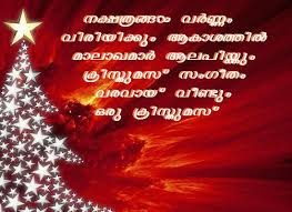 Free Malayalam Christmas Card With Wordings Animated Card From Delectable Malayalam Messages
