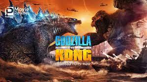 รีวิวหนัง Godzilla vs. Kong | เมื่อ ก็อดซิลล่า ปะทะ คอง ใครคือผู้ชนะ? •  PatSonic