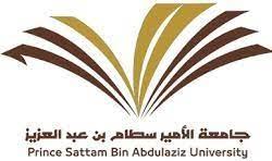 طلب القبول للبكالوريوس الفصل الأول 2021/2022. جامعة الأمير سطام بن عبدالعزيز