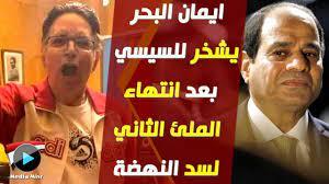ايمان البحر درويش يشــ خر للسيسي بعد انتهاء الملئ الثاني لسد النهضة ويتحداه  بان يعتقله - YouTube