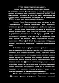 ОТЗЫВ ОФИЦИАЛЬНОГО ОППОНЕНТА pdf трудовое право право социального обеспечения