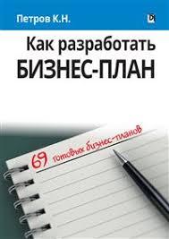 Книга «Как <b>разработать</b> бизнес-план. 69 готовых бизнес-планов ...
